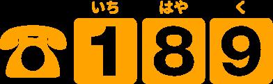 189(いちはやく)