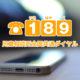 児相ダイヤル「189」を通話無料に、19年12月から――厚生労働省【12月3日更新】