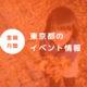 2018年10月・11月の東京都の里親関連イベント情報まとめ(養育家庭体験発表会)