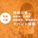 2018年10月・11月の神奈川県と横浜市・川崎市・相模原市・横須賀市の里親関連イベント情報まとめ