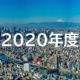 「社会で子育て」へ向けて 2020年4月から始まる取り組み、変わる制度【訂正あり】